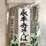 65406455 - 永平寺そば 540円(税込)