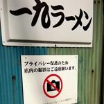 一九ラーメン - 撮影禁止です。