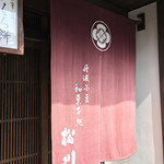 四代目 松川 -