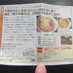 煮干中華そば のじじR - ぱどのクーポン記事(2017.1.10)