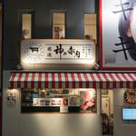 厳選 神の赤肉 - 2017.4 店舗外観