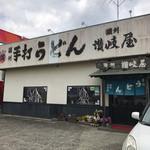 讃州讃岐屋 - 感動❤️ついに来たよー\(^o^)/