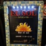 Bar el sol - 看板