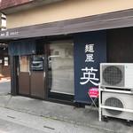 麺屋英 -