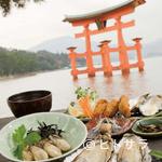 牡蠣屋 - 宮島産の新鮮な牡蠣をふんだんに使ったメニュー