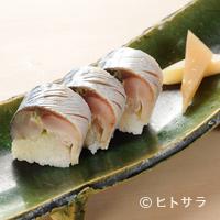 祇園 にしかわ - 『鯖寿司』は、脂のノリと塩加減が絶妙で忘れられない味わい