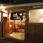 粋仙 - お店 入口