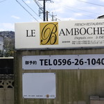 ル・バンボッシュ - 看板