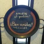 エル ポルテロ! - 入口の可愛いパエリアパンの看板