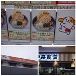 中井食堂 中井パーキングエリア(PA)下り線 - PA内の飲食店。
