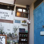 ポチ屋cafe - 高砂のかなり南部の町狩綱町の古民家カフェです(2017.4.13)