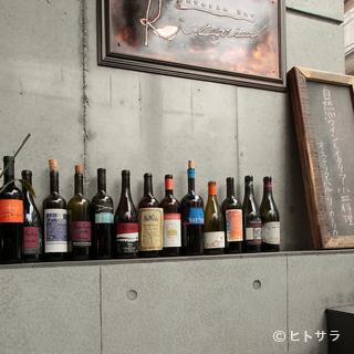 オーガニックワインが充実。グラスワインも赤白10種類以上