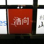 6543111 - ビルの入口の看板です。