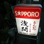 浅間 - 店の看板