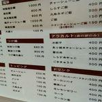 創作麺工房 鳴龍 -