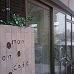 モン ボン カフェ - 道路側入り口外観