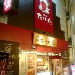 鯛屋 たけ丸本舗 - 神田駅東口すぐ