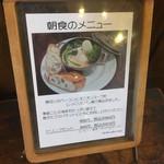 65454196 - 朝食メニュー