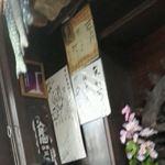 更科甚吾郎 - 内観