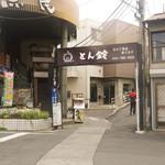 とん鈴 - 柿生駅を降りるとまず目につく