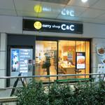 カレーショップ C&C - カレーショップ C&C 渋谷店