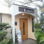 カナヤ - お店 入口