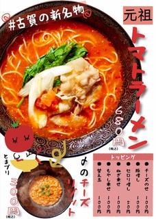 元祖トマトラーメンと辛麺とトマトもつ鍋 三味 - 元祖トマトラーメンメニュー
