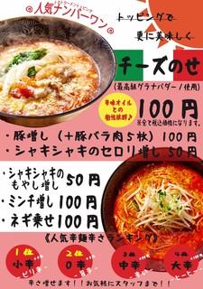 元祖トマトラーメンと辛麺とトマトもつ鍋 三味 - トッピングメニュー