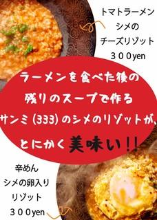 元祖トマトラーメンと辛麺とトマトもつ鍋 三味 - シメのリゾット