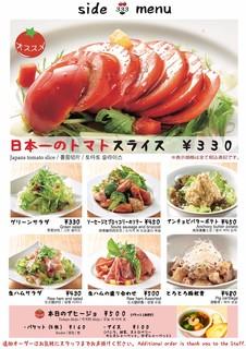 元祖トマトラーメンと辛麺とトマトもつ鍋 三味 - サイドメニュー