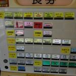松福 - 券売機です