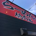 横浜家系らーめん 橋本家 - 橋本方面から見える看板