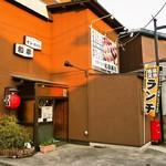 和幸寿司 - お店 外観