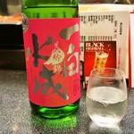和幸寿司 - 一白水成 純米吟醸 美郷錦