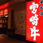 宮崎牛第一号指定店 焼肉の幸加園 - お店 外観