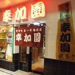 宮崎牛第一号指定店 焼肉の幸加園 - お店 入口
