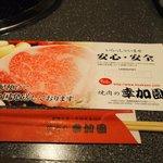 宮崎牛第一号指定店 焼肉の幸加園 - 生産履歴証明番号が書いてます