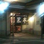 黒亭 - 店舗外観(夜)