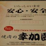 宮崎牛第一号指定店 焼肉の幸加園 - 生産履歴証明番号