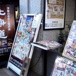 北の味紀行と地酒 北海道 - お店の外観です、ここから地下に下りていきます