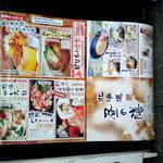北の味紀行と地酒 北海道 - ランチのお品の案内です