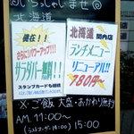 北の味紀行と地酒 北海道 - ランチの営業の案内です