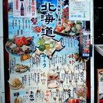 北の味紀行と地酒 北海道 - 夜のお品の案内です