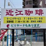 近江珈琲 - 看板