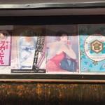 寅屋天満 - 店頭の壁のポスター