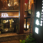 清香園 -