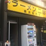 ラーメン二郎 - お店外観(開店前)