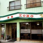 洋食 ZORO - 平塚の大盛り洋食屋、「洋食ゾロ」。