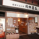 65486511 - 店舗(外観)