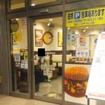 CoCo壱番屋 - 店頭